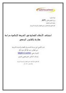 استئناف الأحكام القضائية في الشريعة الإسلامية دراسة مقارنة بالقانون الوضعي