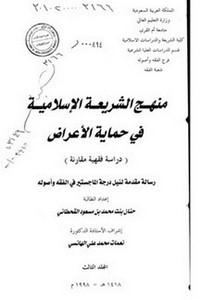 منهج الشريعة الإسلامية في حماية الأعراض دراسة فقهية مقارنة