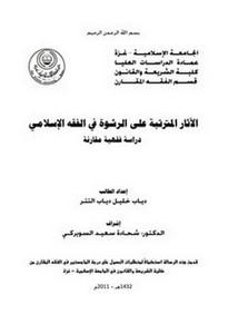 الآثار المترتبة على الرشوة في الفقه الإسلامي دراسة فقهية مقارنة