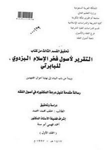 التقرير لأصول فخر الإسلام البزدوي لأكمل محمد بن محمود البابرتي- القسم الثالث ويبدأ من باب البيان إلى نهاية أحوال المجتهدين