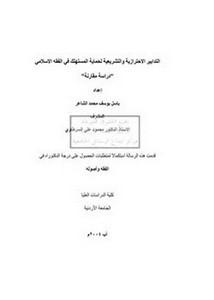 التدابير الاحترازية والتشريعية لحماية المستهلك في الفقه الإسلامي دراسة مقارنة