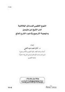 كتاب الشرح الممتع للشيخ ابن عثيمين pdf