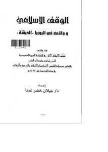 تصفح وتحميل كتاب الوقف الإسلامي وواقعه في أثيوبيا الحبشة Pdf مكتبة عين الجامعة