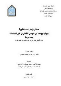 مسائل الإمام أحمد الفقهية برواية يوسف بن موسى القطان في غير العبادات جمعًا ودراسة