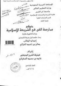 حكم ممارسة الفن في الشريعة الإسلامية دراسة فقهية مقارنة