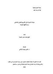 حوادث السيارات في التشريع الجنائي الإسلامي دراسة فقهية مقارنة