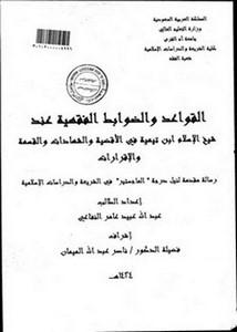 القواعد والضوابط الفقهية عند سيخ الإسلام ابن تيمية في الأقضية والشهادات والقسمة والإقرارات