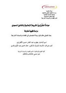 حوادثُ الطرق بين الشريعة الإسلامية والقانون السعودي دراسة فقهية مقارنة
