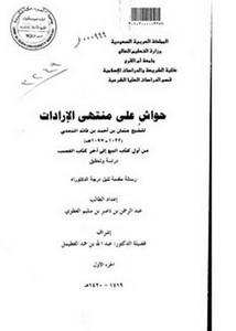 حواش على منتهى الإرادات للشيخ عثمان بن أحمد بن قائد النجدي