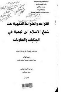 القواعد والضوابط الفقهية عند شيخ الإسلام ابن تيمية في الجنايات والعقوبات
