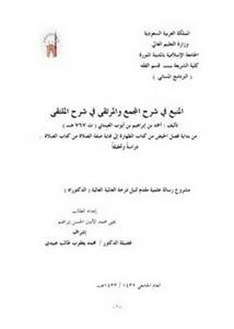 كتاب الحيض pdf
