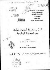 سقوط الحقوق المالية في الشريعة الإسلامية