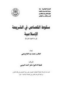 سقوط القصاص في الشريعة الإسلامية دراسة فقهية مقارنة