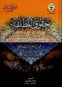حقوق المطلقة في الشريعة الإسلامية دراسة مقارنة بقانون الأحوال الشخصية الكويتي