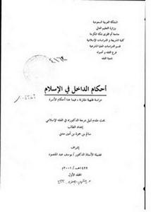 أحكام الداخل في الإسلام دراسة فقهية مقارنة، فيما عدا أحكام الأسرة