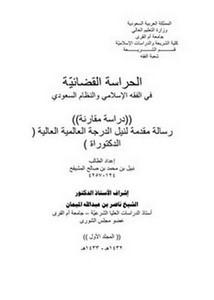 الحراسة القضائیة في الفقه الإسلامي والنظام السعودي دراسة مقارنة