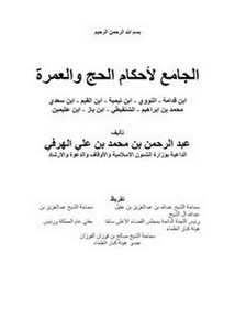 الجامع لأحكام الحج والعمرة