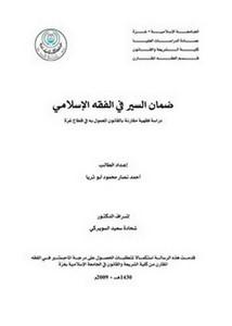 السير في الفقه الإسلامي دراسة فقهية مقارنة بالقانون المعمول به في قطاع غزة