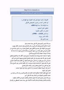 الفروق للقرافي pdf