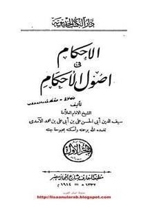 الإحكام في أصول الأحكام- الكتب الخديوية