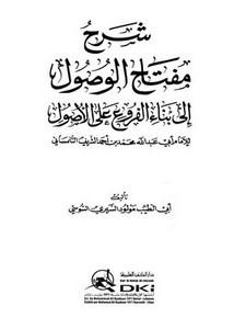 شرح مفتاح الوصول إلى بناء الفروع على الأصول للإمام أبي عبد الله محمد بن أحمد الشريف التلمساني