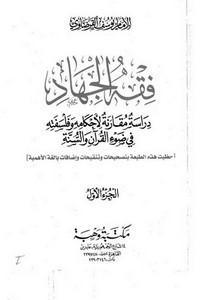 فقه الزكاة يوسف القرضاوي pdf