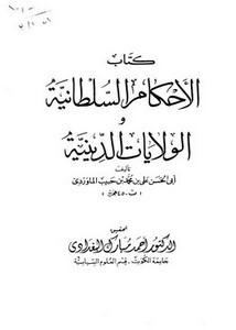 كتاب الأحكام السلطانية والولايات الدينية لأبي الحسن الماوردي