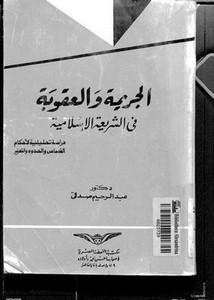 حقوق المرأة في الميراث بين الشريعة الإسلامية وقانون الأحوال الشخصية العراقي دراسة مقارنة