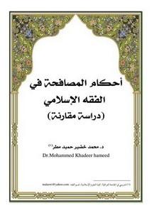 أحكام المصافحة في الفقه الإسلامي دراسة مقارنة