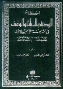 أحكام الوصية والميراث والوقف في الشريعة الإسلامية