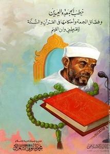 خطب الجمعة والعيدين وفضائل الجمعة وأحكامها في القرآن والسنة للقرطبي وابن القيم