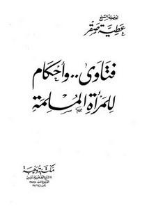 فتاوى وأحكام للمرأة المسلمة