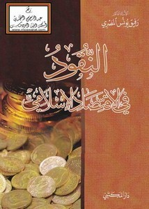 النقود في الإقتصاد الإسلامي 