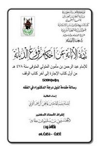 تتمة الإبانة عن أحكام فروع الديانة ﻟﻺﻣﺎﻡ عبد الرحمن المتولي من أول كتاب الإجارة إلى آخر كتاب الوقف دراسة وتحقيق