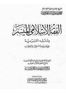 الفقه الإسلامي الميسر وأدلته الشرعية على طريقة السؤال والجواب