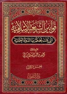 قوانين الشريعة الإسلامية التي كانت تحكم بها الدولة العثمانية