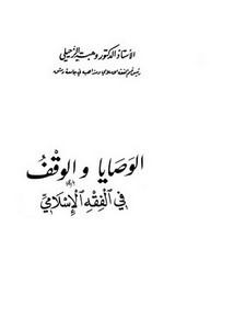 الوصايا والوقف في الفقه الإسلامي