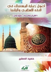 أصول حماية المستهلك في الفقه الإسلامي وآلياتها القرآن والسنة نموذجان
