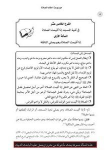موسوعة أحكام الصلاة الفرع الخامس عشر في تحية المسجد إذا أقيمت الصلاة