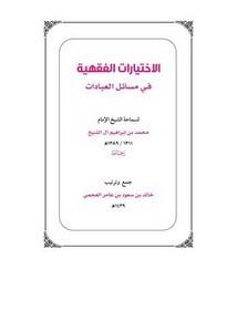 الاختيارات الفقهية في مسائل العبادات لسماحة الشيخ محمد بن إبراهيم آل الشيخ