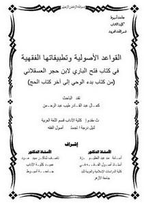 كتاب فتح الباري لابن حجر العسقلاني pdf