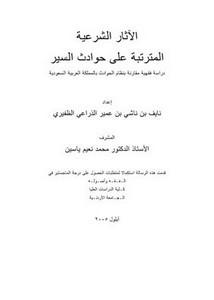 الآثار الشرعية المترتبة على حوادث السير دراسة فقهية مقارنة بنظام الحوادث السعودي