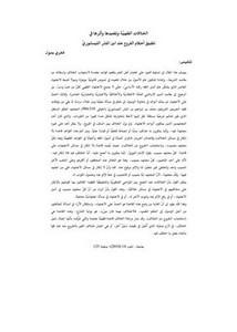 الخلافات الفقهية وتقعيدها وأثرها في تطبيق أحكام الفروع عند ابن المنذر النيسابوري