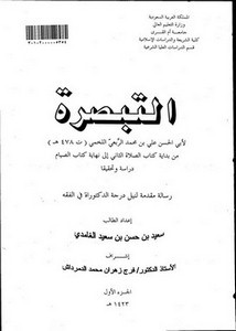 كتاب الفصوص لصاعد البغدادي pdf