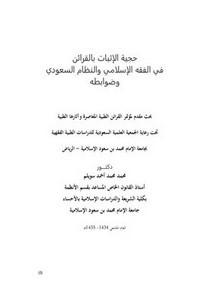 حجيه الإثبات بالقرائن في الفقه الإسلامي والنظام السعودي
