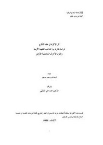 أثر الإكراه في عقد النكاح دراسة مقارنة بين المذاهب الفقهية الأربعة وقانون الأحوال الشخصية الأردني