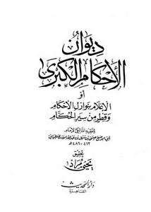 غاية العقوبة في الشريعة الإسلامية والقانون الوضعي