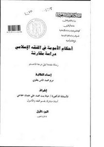 أحكام الأمومة في الفقه الإسلامي دراسة مقارنة