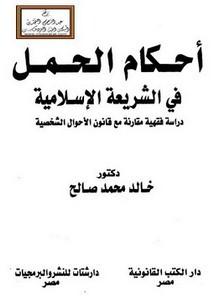 أحكام الحمل في الشريعة الإسلامية دراسة فقهية مقارنة مع قانون الأحوال الشخصية خالد محمد صالح