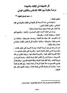 أثر الشبهات في الإثبات بالشهادة دراسة مقارنة بين الفقه الإسلامي والقانون اليمني